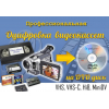 Перегон с видео кассет на dvd диски г Николаев