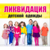 Детские товары - Ликвидация магазина