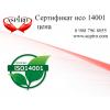 Сертификат исо 14001 цена