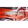 Выкуп страховых дел в Краснодаре,  выкуп страховых дел по ДТП