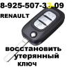 Восстановление утерянных ключей рено Кангу.  8(925) 507-33-09.