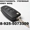 Изготовить выкидной ключ форд фокус 2 тел 8-925-507-33-09