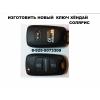 Выкидной оригинальный  ключ киа рио продам 89255073309