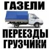Услуги грузчиков профессионалов, Газели, переезды, пианино.