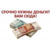 Кредит сегодня без справок,  предоплаты и подтверждения занятости