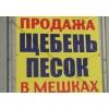 Щебень в мешках( газель) , россыпь(камаз)