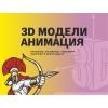 3D моделирование и визуализация