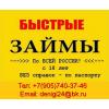 Быстрые займы по всей РФ,  деньги до 3-х миллионов
