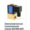 Клапан электромагнитный 9201800 (ЗИТА)