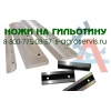Ножи для гильотины н3121