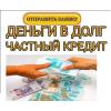 Деньги в долг,  кредит от частного лица в любой ситуации без обременения