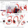 Скидка 30% на весь ассортимент ювелирных изделий магазина Silverlife