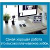 Работа онлайн для всех желающих зарабатывать в интернет (удаленно) .