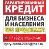Без предоплаты кредитуем все регионы не зависимо от состояния кредитной истории