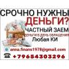 Помощь в кредитовании для граждан РФ и СНГ,  частный кредит