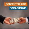 Доверительное управление (деньги остаются у вас)