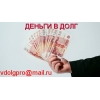Частные займы,  деньги в долг без авансов и предоплаты!