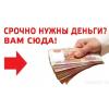 Кредитование населения без посредников и комиссий
