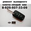Утерян последний ключ хендай солярис 89255073309  восстановим.