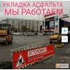Асфальтирование в новосибирске-. +7 (913)  208-72-70