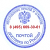 Изготовление печатей штампов факсимиле в Москве