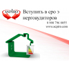 Вступить в сро энергоаудиторов для Новосибирска