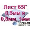 Лист ст. 65Г 0, 5мм и 0, 8мм