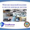 Монтаж видеонаблюдения и систем контроля доступа