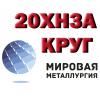 Круги 20ХН3А,  марки стали 30ХГСА из наличия: