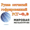 Рукав сетчатый гофрированный РСГ ТУ 26-02-1099-89, РСГ-0, 3 ст. 12Х18Н10Т
