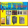Ремонт посудомоечных машин в г. Чехов и районе
