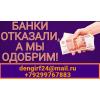 До 3 000 000 рублей всем кто нуждается от частного инвестора