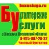 Качественное бухгалтерское сопровождение в Подмосковье.