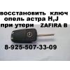 Утерян последний ключ опель zafira B как восстановить ?  8-925-5073309