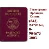 Прописка , регистрация, пропишу в Казани 2472164