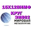 Круг сталь 15х12внмф (ЭИ802) ,  Круг сталь 15х12н2мвфаб (ЭИ802)