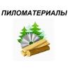 Продажа и доставка пиломатериала в Москве и Московской области.