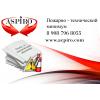 Пожарно - технический минимум обучение для Пскова