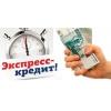 Кредит срочно на любые цели,  предоплату не берем!