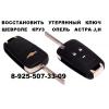 Новый выкидной ключ шевроле круз.   3 кнопки 89255073309 продам