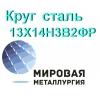 Круг сталь 13Х14Н3В2ФР (ЭИ736,  Х14НВФР)  купить цена