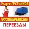 Квартирные, офисные, дачные переезды в Омске