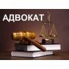 Адвокат по защите прав потребителей.