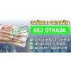 Кредитование без лишних проверок и подтверждений,  частные и банковские займы