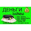 Кредитование населения РФ,  адекватные условия и низкие ставки