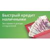 Выдадим кредит сегодня без покупок справки и предоплаты в Москве
