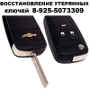 Изготовить ключ для шевроле круз тел 8-925-507-33-09