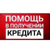 Без проверок и отказа одобрим кредит на любые суммы до 3 млн рублей