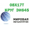 Круг сталь 08Х17Т (ЭИ645) нержавейка купить