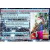 Новогодние корпоративы по СУПЕРЦЕНЕ - Екатеринбург и УрФО